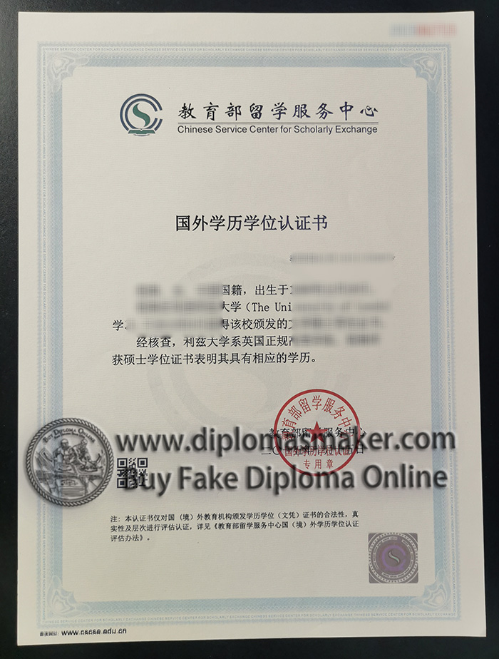 CSCSE Certificate (Chinese Service Center for Scholarly Exchange)